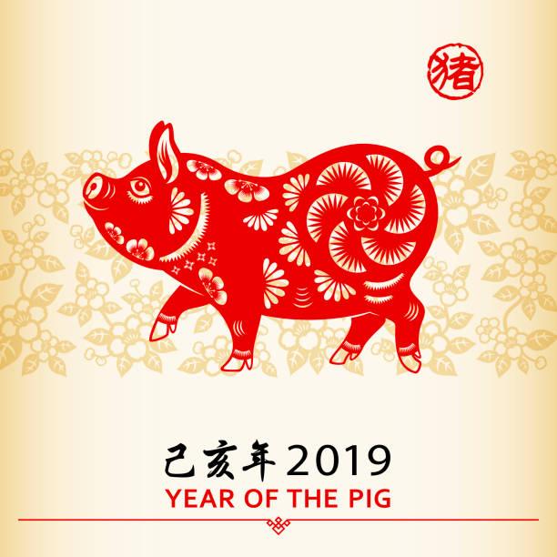 FP Year if pig.jpg
